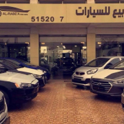 AL rabe'a for cars trading