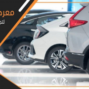 Sufian For Cars Trading