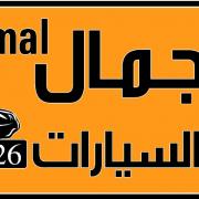 Abu Jamal Cars