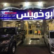 Abu Khamis Corporation