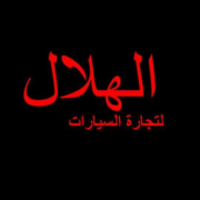 Al-Hilal For Car Trading