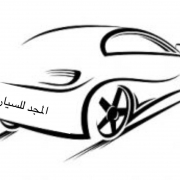Al-Majd For Cars