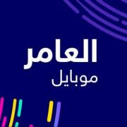 Al Amer Mobile