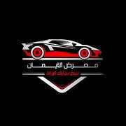Al Iman Car Dealership