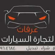 Arafat cars