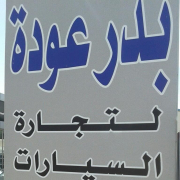 Bader Odeh.TRADING CO