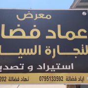 Emad Fadalah Auto Trade, Import and Export Showroom