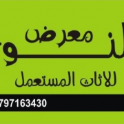 Nour exhibition for used furniture