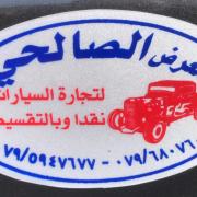 Salehi For Car Trading
