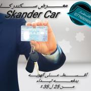 Skander Car