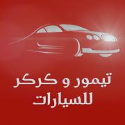 Taimor and Karkar for Cars