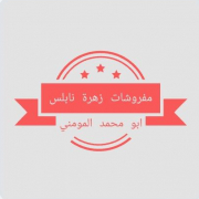 Zahra Nablus For Furniture